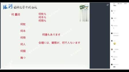 【银河日语】新编日语教程第一册190509-小语法:しか小可爱来咯~