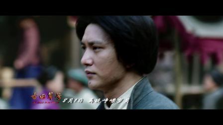 """电影《古田军号》""""峥嵘岁月""""版预告"""