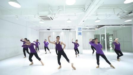 派澜中国舞进修班《冰之心》B组 指导老师:郭青天