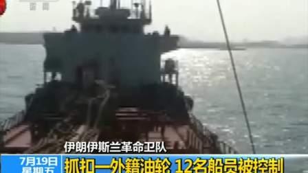 伊朗伊斯兰革命卫队 抓扣一外籍油轮 12名船员被控制