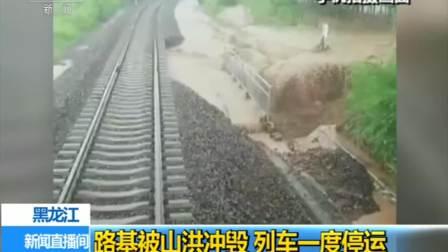 路基被山洪冲毁 列车一度停运