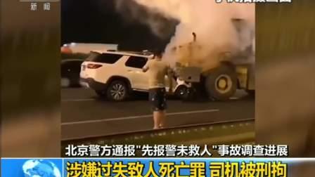"""北京警方通报""""先报警未救人""""事故调查进展 涉嫌过失致人死亡罪 司机被刑拘"""