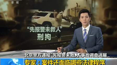 """北京警方通报""""先报警未救人""""事故调查进展 专家:案件还面临哪些法律程序"""