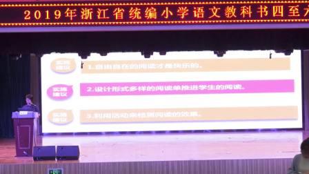 2019浙江省小学语文统编教材培训资料汇编0613上午