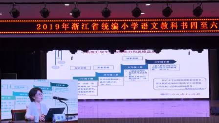 2019浙江省小学语文统编教材培训资料汇编0613下午