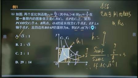 暑期班初中三年级数学培训班敏学双师-第7讲-
