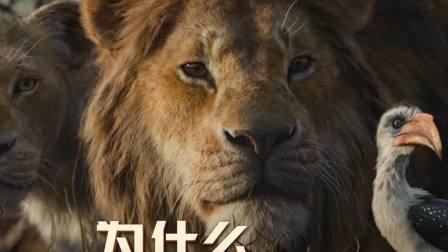 听说《狮子王》这个片段爆笑率高达100%
