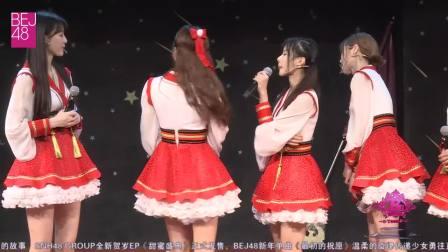 190721 BEJ48 Team B《B A FIGHTER》赵天杨+张羽涵拉票公演