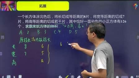 暑期班小学六年级数学培训班勤思双师-赵设-第9讲