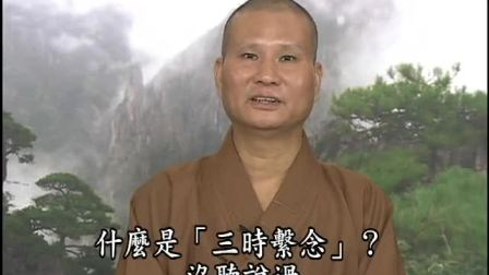 繫念心得 悟道法師主講(第二集)2008.10.9 香港佛陀教育協會