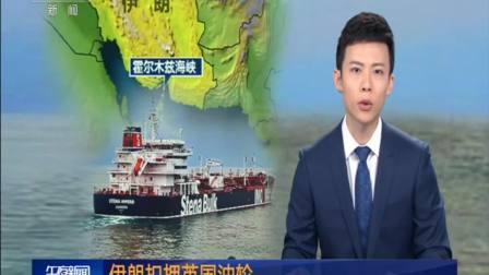 伊朗扣押英国油轮 伊朗记者靠近被扣英国油轮