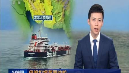 伊朗:被扣油轮违反国际海事法规