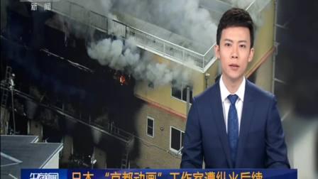 """日本""""京都动画""""工作室遭纵火后续 京都警方公布火灾初步调查结果"""