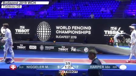 2019年布达佩斯世界击剑锦标赛团体第5日 红道
