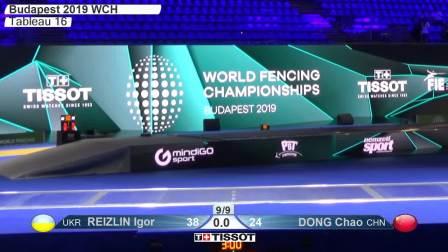 2019年布达佩斯世界击剑锦标赛团体第5日 T16 男子花剑