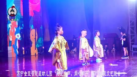 """万宁金豆智慧星幼儿园""""为爱发声,同行同行""""2019期末文艺晚会"""