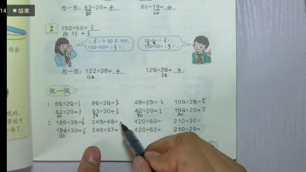 四年级上册数学除数是整十数的口算