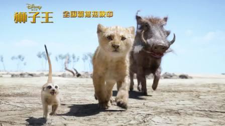 《狮子王》霸气怒吼响彻世界!