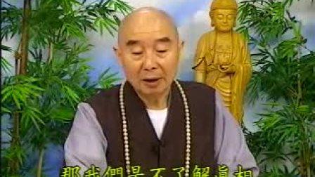 《十善业道经》净空法师1/16