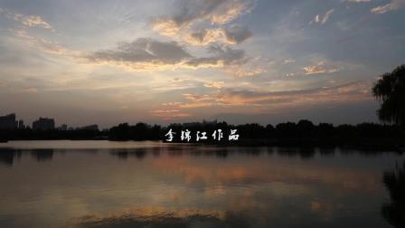 粼粼湖面映晚霞--李锦江