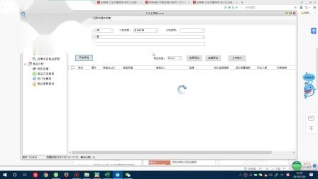 黑小马电商京东店群小马工具箱使用6-商品榜单查询