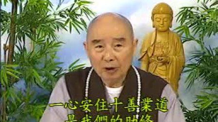 《十善业道经》净空法师15/16