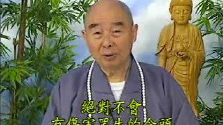 《十善业道经》净空法师10/16