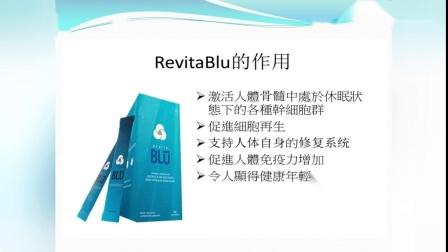 北大教授徐谦老师讲解婕斯最新骨髓干细胞产品Blu超清