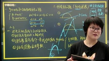 暑期班初中三年级数学培训班(勤思双师第6讲