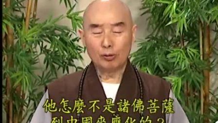 《太上感应篇》净空法师主讲3/10