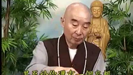 《太上感应篇》净空法师主讲7/10