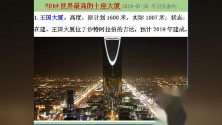 2019世界最高的十座大厦  MV_201907290847