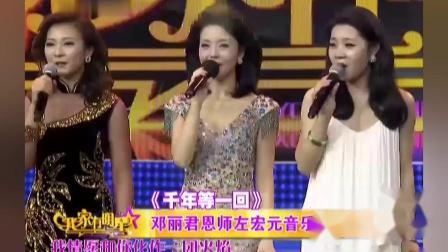 新白娘子传奇主题曲&千年等一回【高胜美 左宏元 戴韩安妮】