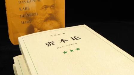 【完整纪念版】资本论马克思原版全三卷 马克思主义哲学原理 资本论导读解说马克思恩格斯全集 人民出版社推荐21世纪资本论 正版