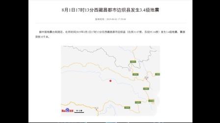 昌都市边坝县发生3.4级地震
