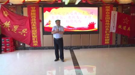 中国人民解放军原铁道兵第七师三十二团老兵2019年八一建军节甘肃陇西聚会实录