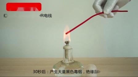 新兴电缆:N70燃烧测试