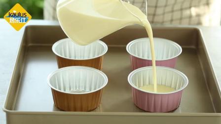 烤乐仕 烤箱布丁杯耐烤加厚铝箔蛋糕杯烘焙苏式月饼酸奶烤碗模具