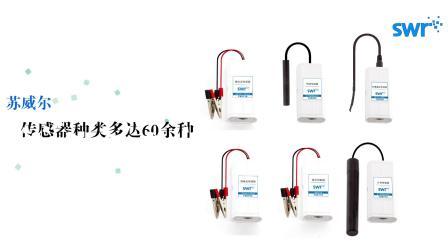 【苏威尔】网口系列传感器