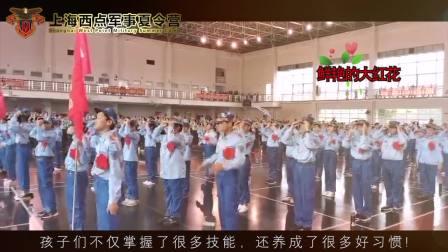 2019上海西点军事夏令营第一期结营啦