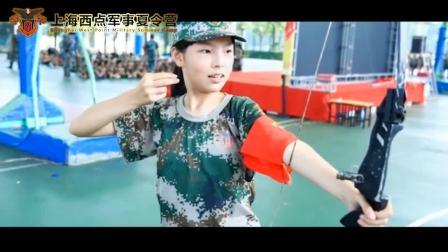 2019上海西点军事夏令营第三期结营视频啦