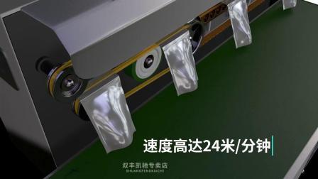 双丰凯驰升级版FR-1500封口机商用全自动连续封口机铝箔袋自动封口机塑料袋全自动薄膜包装机月饼封口机 茶叶