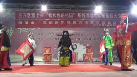 濮阳市经开区濮上办星辰大平调戏曲艺术团、2019年8月3日