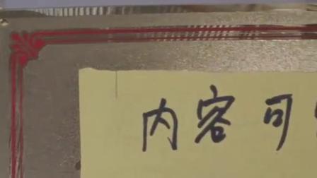 定製磨砂钛合金荣誉奖牌十星级文明户标牌定做钛合金磨沙家庭门牌铭牌