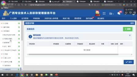 2019.08.02中小学职称申报网络化平台培训(二)