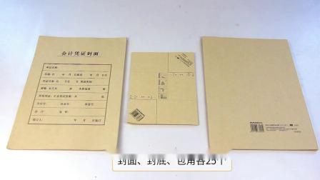 用友西玛FM151B全A4竖版凭证装订封面纸封皮封套A4纸大小212299mm封面25套包角25个空白财会专用