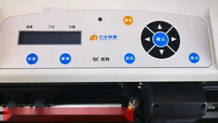 力宇电脑刻字机小型SC631ASC801ASC1261A广告即时贴不乾胶纸喷砂膜刻绘机割字机硅藻泥刻花机热转印膜切割机