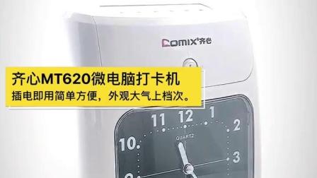 齐心MT620可选停电版 打卡机纸卡式考勤机员工打卡考勤机插卡式上下班签到机双色打印微电脑打卡钟打卡机