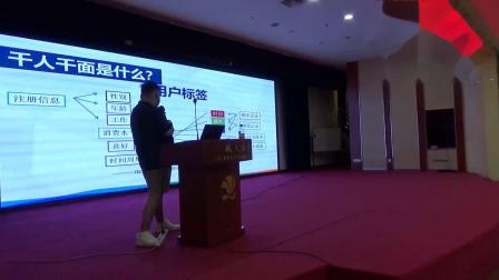 淘系电商平台入驻及开店技巧——蜂巢电商讲师县鱼(中)