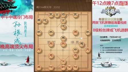 蒋川vs柳大华:特大对局分解[20190807]第240局